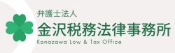 金沢税務法律事務所